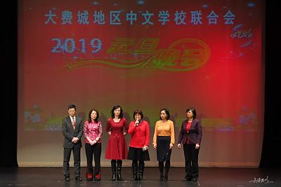 2019 中文学校联合会元旦晚会