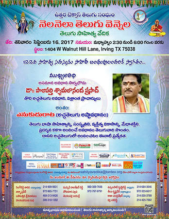 122nd Nela Nela Telugu Vennela - Sahitya Vedika - September 16th, 2017