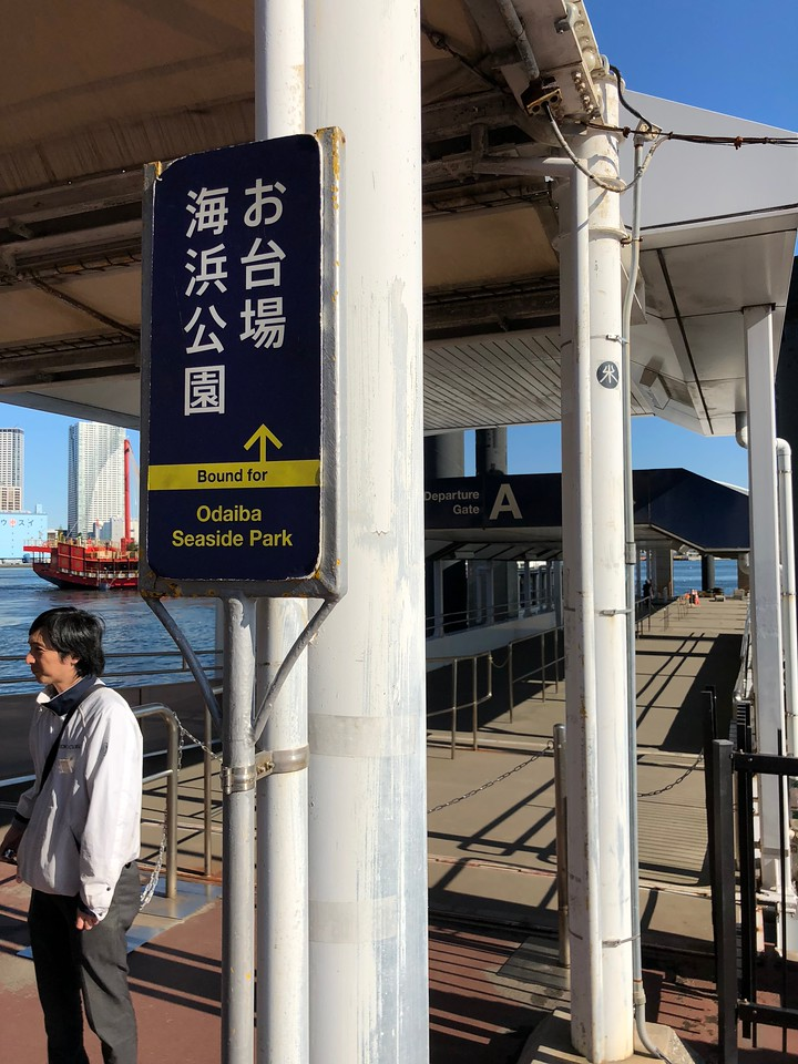Sensoji at Asakusa and how to get to Odaiba