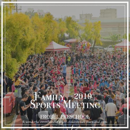 [2019] 親子運動會-Sports Meeting