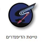 I -  טייסת הדיפנדרים