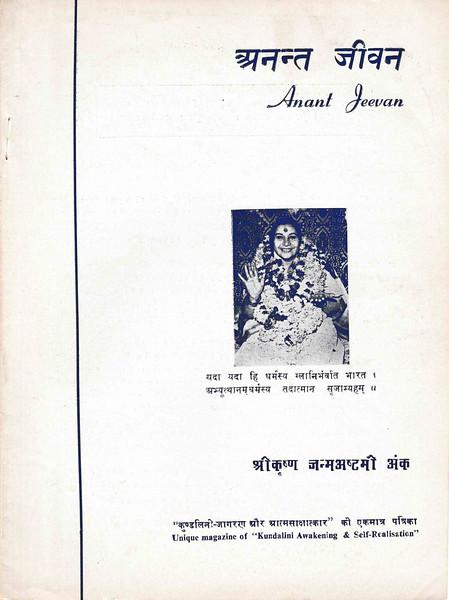 Anant Jeevan