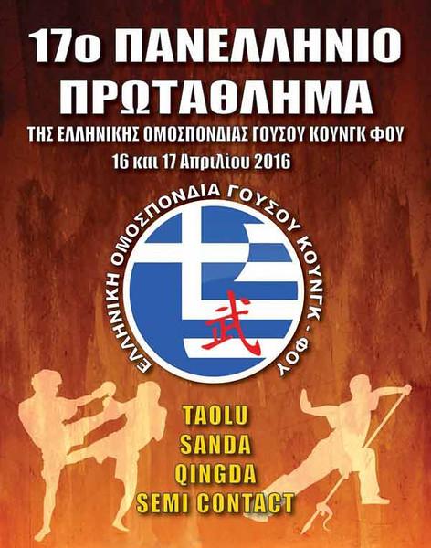 17o Πανελλήνιο Πρωτάθλημα Wushu - Kung Fu