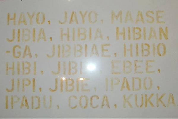 20. Wilson Díaz. Nombre de la planta de coca en varios dialectos indígenas, pigmento a partir de la pulpa de la semilla de la planta de coca sobre papel, 2004.