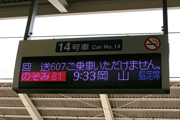 Traveling to Kyoto from Tokyo on Shinkonsen (High Speed Train)