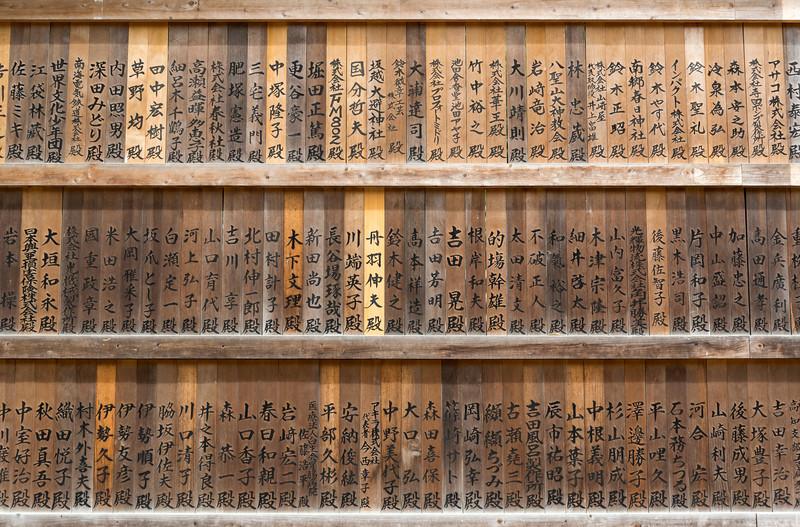 Memorial donor plaques, Kasuga Taisha Shrine in Nara, Japan