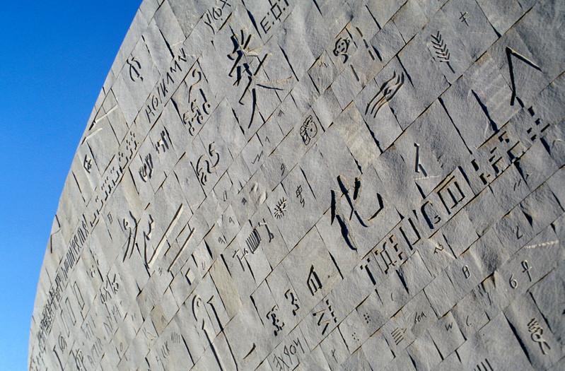 Facade of Library of Alexandria, Egypt