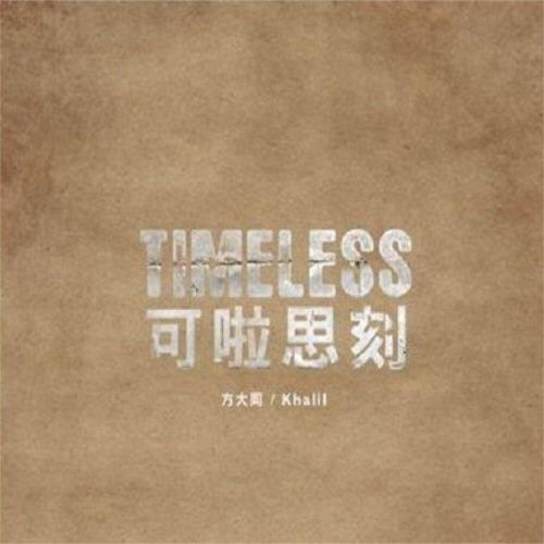 方大同 Timeless 可啦思刻 Another version