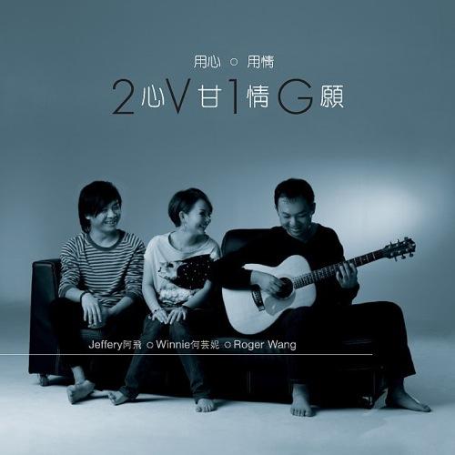 2V1G 用心·用情·心甘情愿