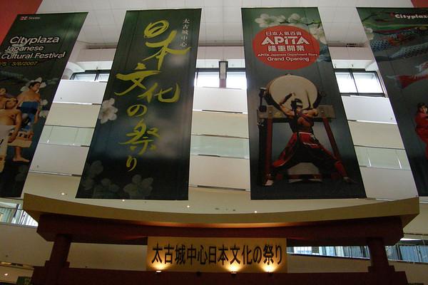 2 Jun 07 - Japan Festival 07