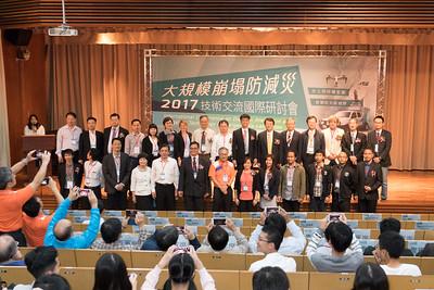 20171101 大規模崩塌防減災技術交流國際研討會