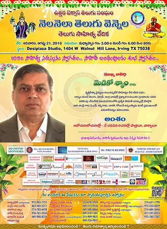 109th Nela Nela Telugu Vennela - Sahitya Vedika - August 21st, 2016