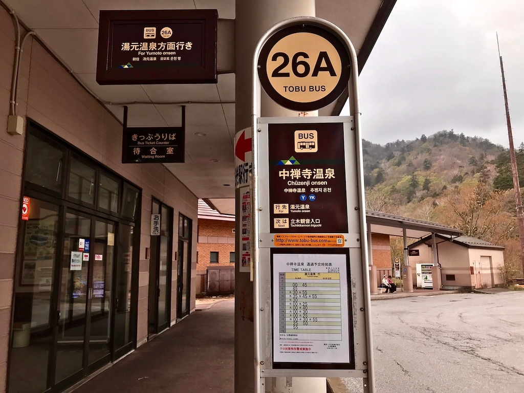 Bus Stop 26A.