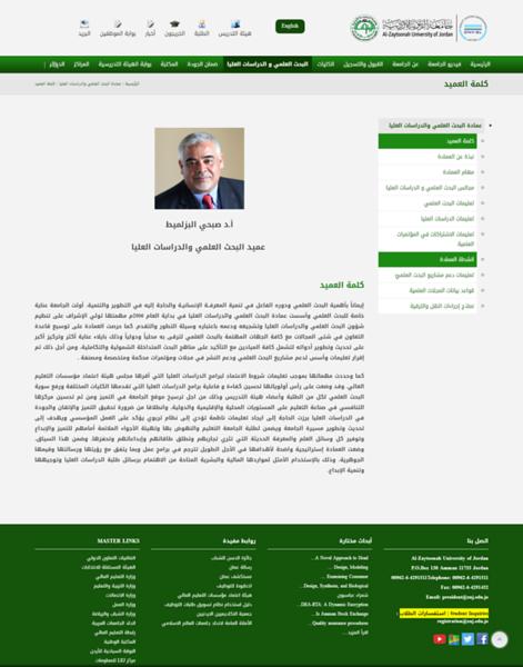 كلمة العميد   Al-Zaytoonah University (1).png