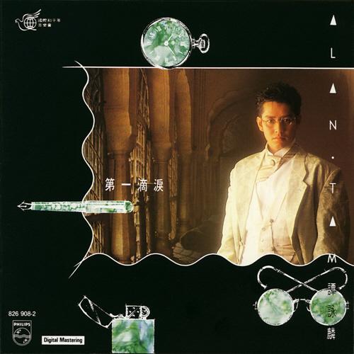 [1986-07-18] 谭咏麟 第一滴泪