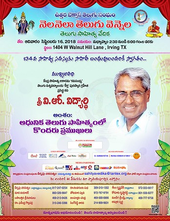 134th Nela Nela Telugu Vennela - Sahitya Vedika - September 16th, 2018