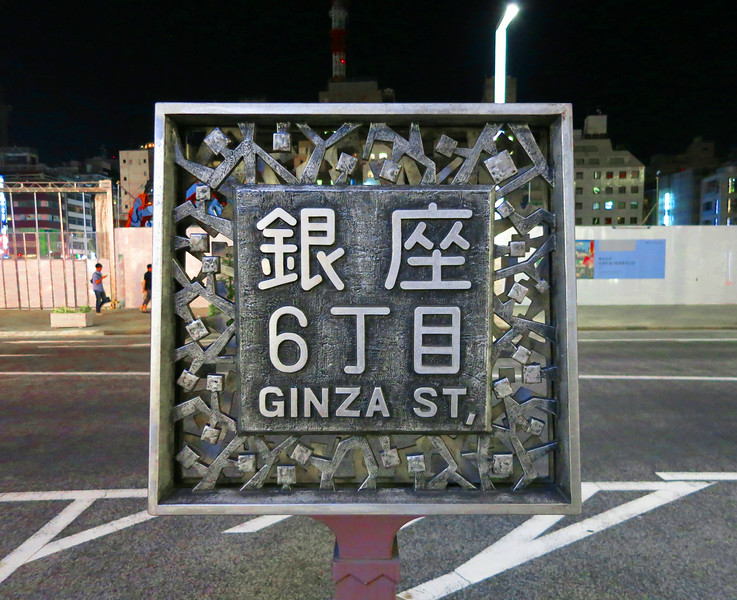 Ginza St. sign 2498.jpg