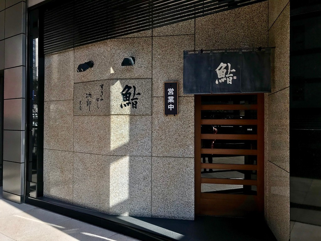 The shopfront for Sukiyabashi Jiro in Roppongi.