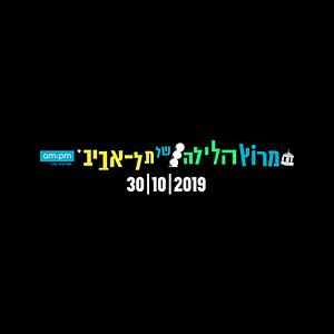 am:pm מרוץ הלילה של תל-אביב 30.10.2019