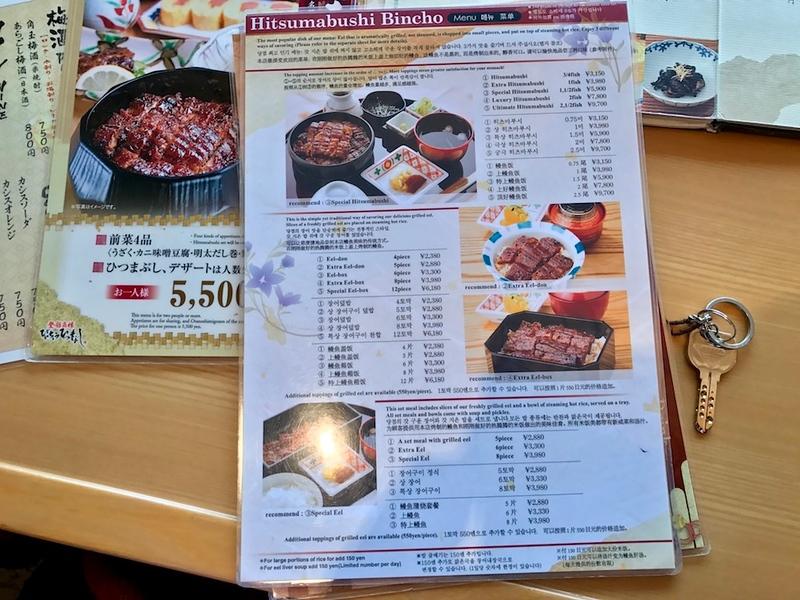 One of several English-language menus.