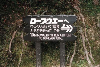 Miyajima 1997-08-17