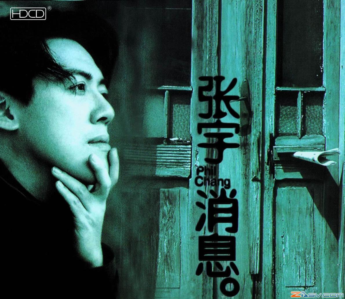 张宇 消息 Album Art Cover
