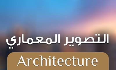 Architecture - التصوير المعماري