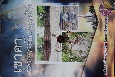 Khao Kha brochure