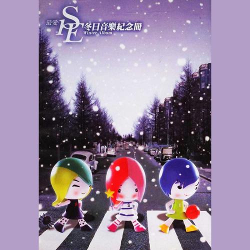 S.H.E 最爱 S.H.E 冬日音乐纪念册