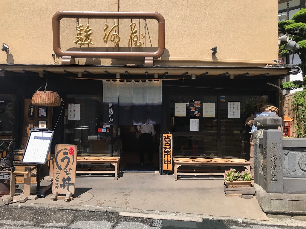 Suruga-ya is another great unagi restaurant, albeit with no obvious English signage.