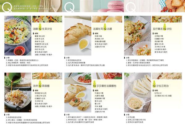 doterra 精油食譜 | 美食菜單