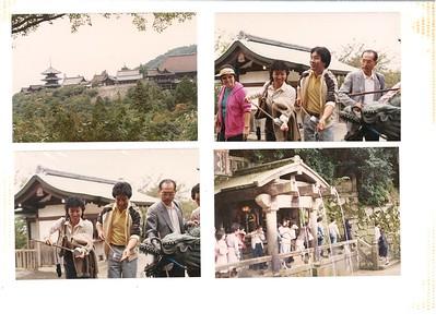 10-1983 Tokiro's in Kyoto
