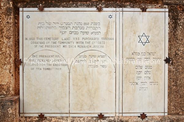 ERITREA, Asmara. Jewish Cemetery (3.2015)
