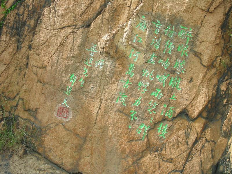 [20061005] QingdaoDay4 (51).JPG