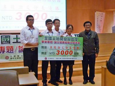 20121228 土管系大四生論文獲獎