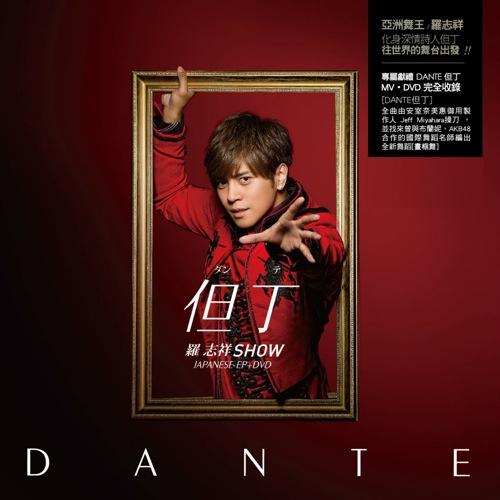 罗志祥 但丁 DANTE EP