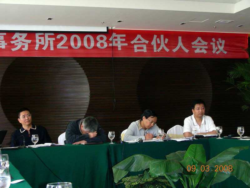 GLG Partners Retreat at Sanya - March 8, 9 2008 (5).JPG