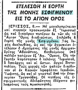 ΜΑΚΕΔΟΝΙΑ 1965 06 09 [7]