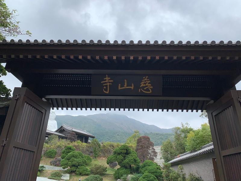 Tze Shan Monastery 慈山寺