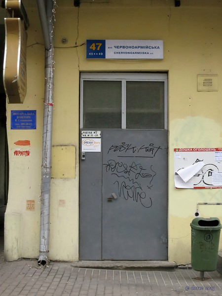 01 Kyiv, entrance of Dream Story hostel.jpg