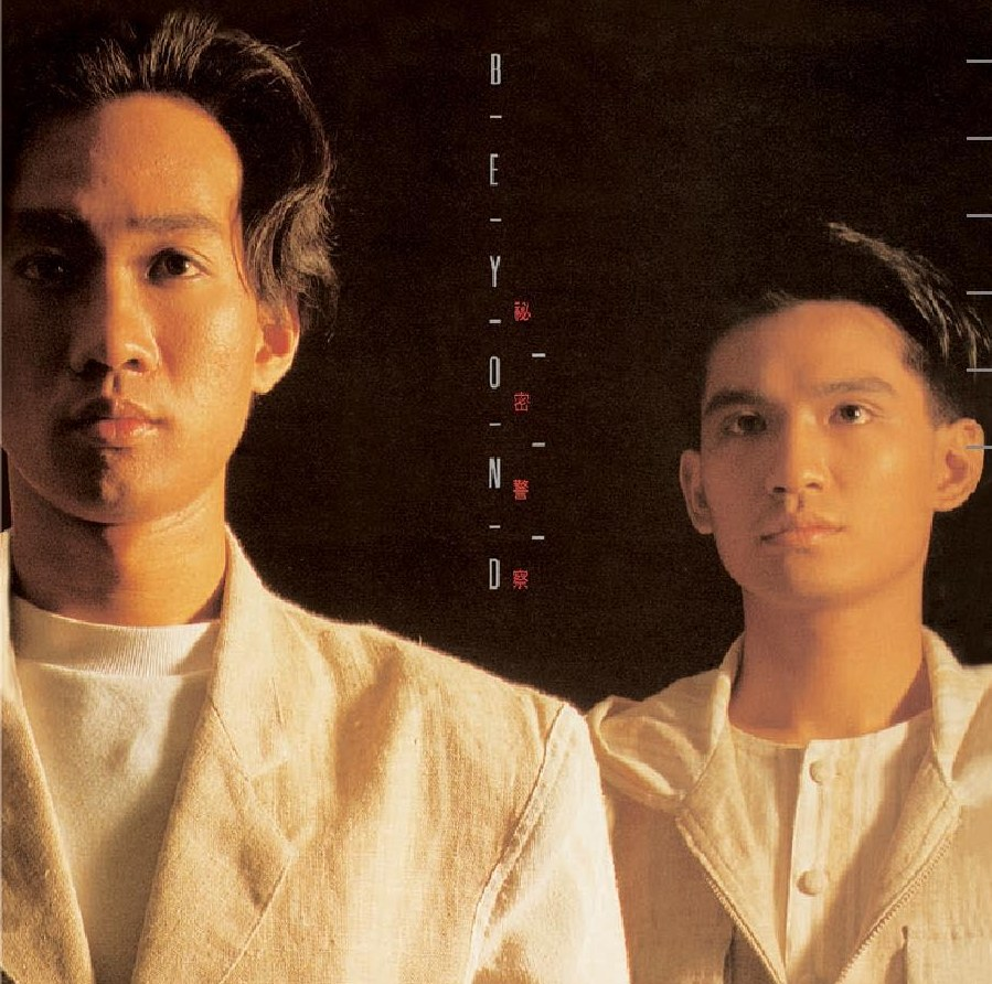 [1988-09] Beyond 秘密警察