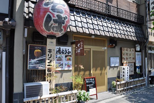 Oshokuji Dokoro Asuka, Kyoto