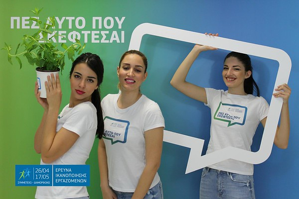 Cosmote Activation Building 3rd Septemvriou