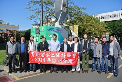 20141208 貴州水土保持學會參訪