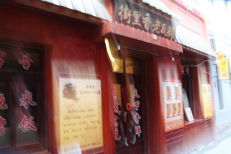 2011 山東省, 清島市 ShanDong Province, TsingTao City (35 of 118).jpg