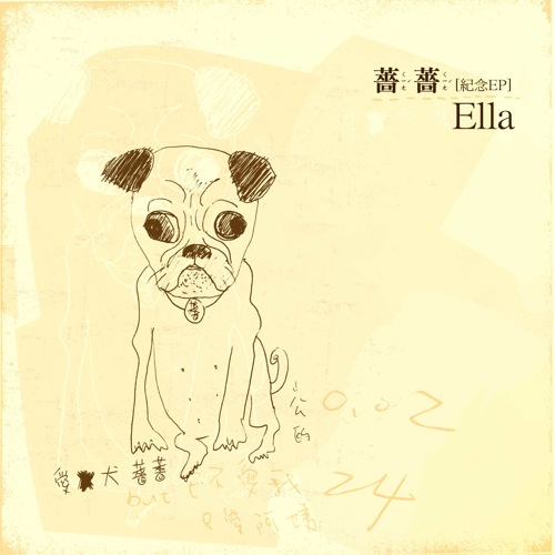 ELLA 陈嘉桦 蔷蔷纪念