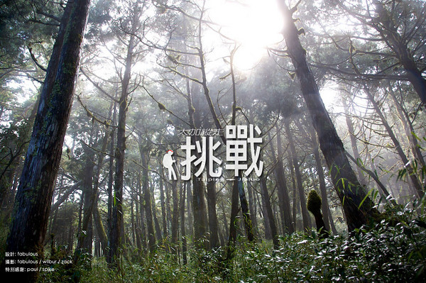 Hiking from Taiping to Jialuo (太加縱走)