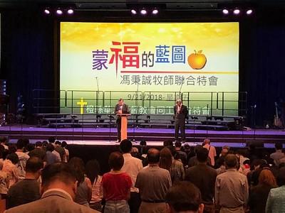 CCMF2018-9-2122 23 馮秉誠牧師特會