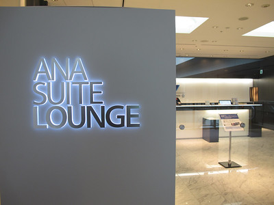 ANA Suite Lounge (NRT)
