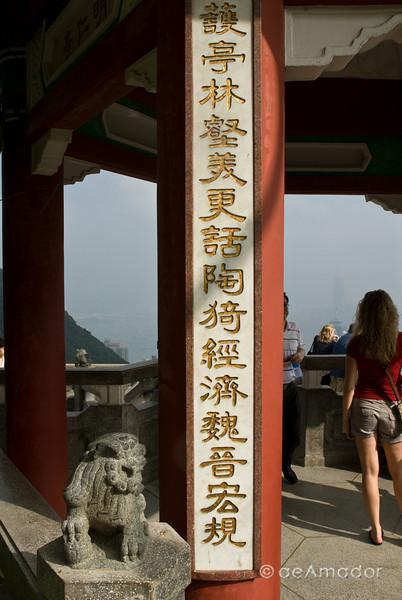 aeamador©-HK08_DSC0138. Hong Kong. Victoria Peak. Can anyone translate?